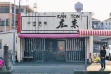 中華料理広東