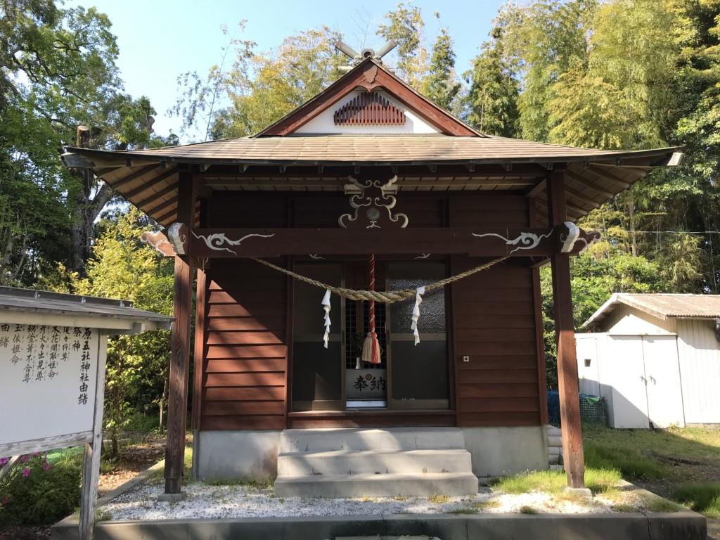 原五社神社