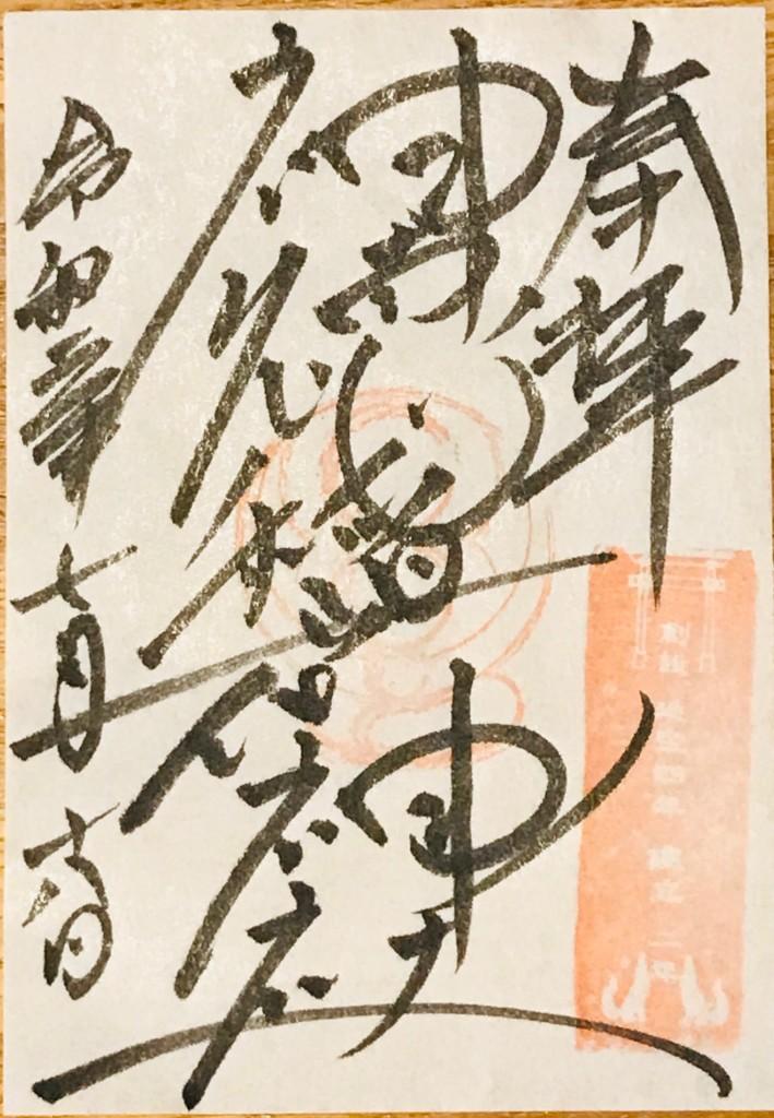 神徳稲荷神社の御朱印
