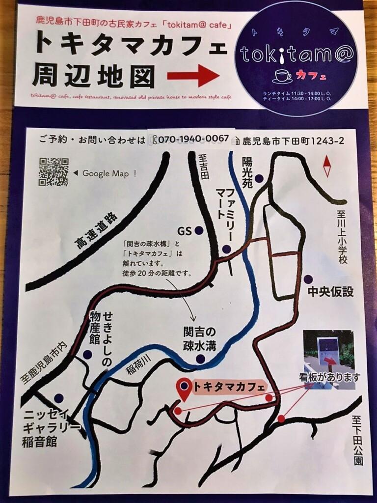 トキタマカフェ案内図