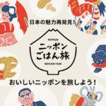 """<span class=""""title"""">「ニッポンごはん旅」がリリース!私も参加しています♪</span>"""