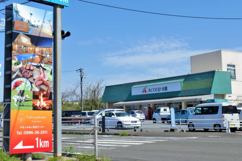 吹上浜フィールドホテル近くのスーパー