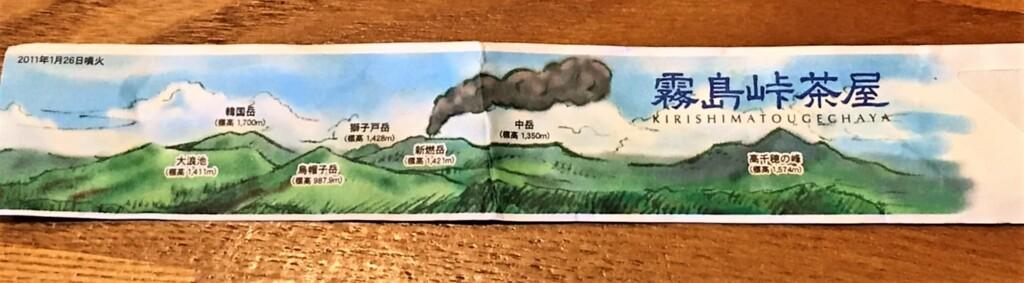 霧島峠茶屋