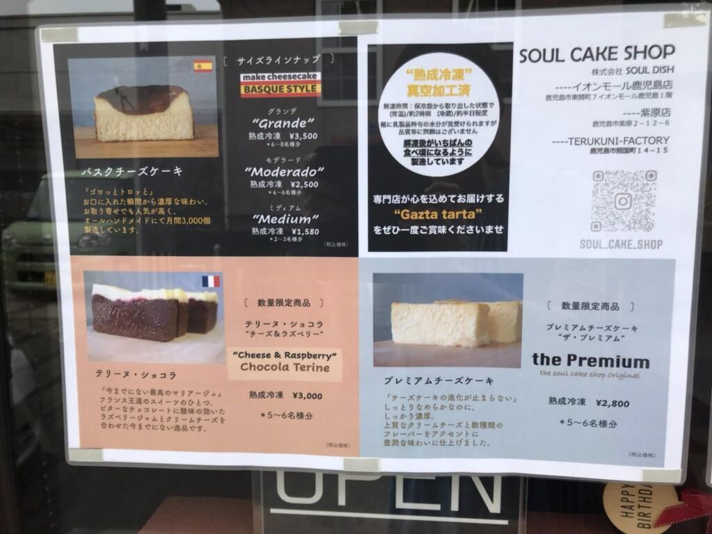 バスクチーズケーキ紫原 ソールケーキショップ
