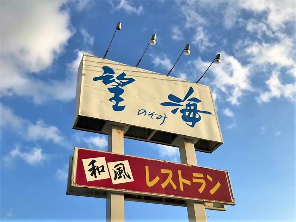 望海レストラン