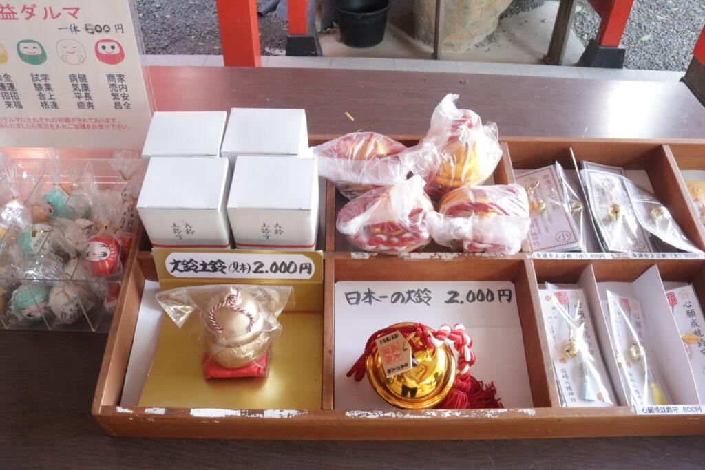 箱崎八幡神社のお守り
